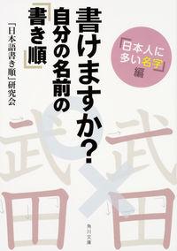 書けますか?自分の名前の「書き順」 / 「日本人に多い名字」編