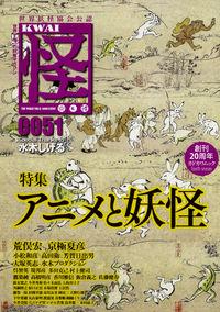 怪 vol.0051 / 世界妖怪協会公認