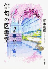 俳句の図書室 角川文庫