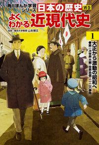 日本の歴史別巻 よくわかる近現代史 1