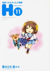 涼宮ハルヒちゃんの憂鬱 (11)