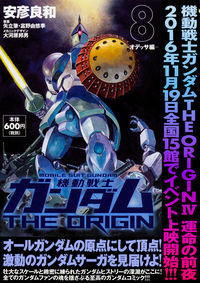 機動戦士ガンダムTHE ORIGIN (8) -オデッサ編-