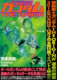 機動戦士ガンダムTHE ORIGIN (10) -ソロモン編-