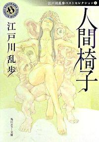 人間椅子 角川ホラー文庫. 江戸川乱歩ベストセレクション ; 1