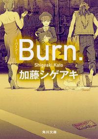 Burn.ーバーンー