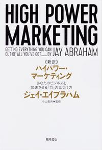 《新訳》ハイパワー・マーケティング / あなたのビジネスを加速させる「力」の見つけ方