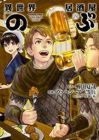異世界居酒屋「のぶ」 4