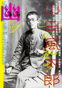 怪談専門誌 幽 VOL.27