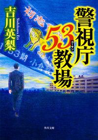 警視庁53教場