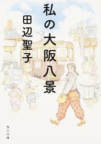 私の大阪八景 改版