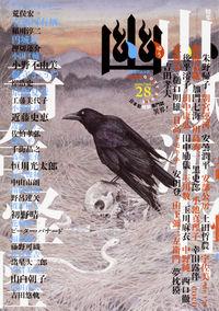 怪談専門誌 幽 VOL.28