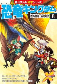 恐竜キングダム(8) 空の王者、決定戦!