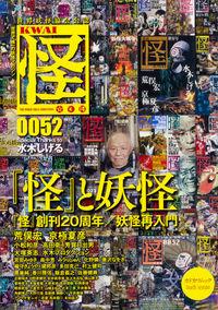 怪 vol.0052 / 世界妖怪協会公認