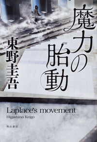 魔力の胎動 Laplace's movement