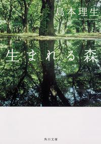 生まれる森