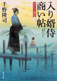 入り婿侍商い帖 凶作年の騒乱(三)