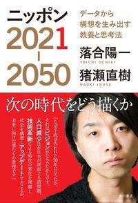 ニッポン2021ー2050 / データから構想を生み出す教養と思考法