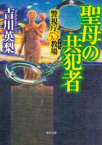 聖母の共犯者 / 警視庁53教場