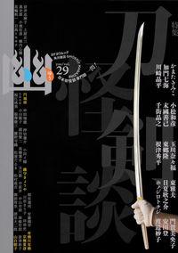 怪談専門誌 幽 VOL.29