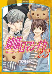 純情ロマンチカ 第23巻