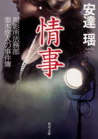 情事 撮影所法務部 妻木悠人の事件簿