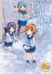艦隊これくしょん -艦これ- コミックアラカルト 舞鶴鎮守府編 十九