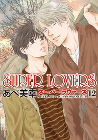 SUPER LOVERS 第12巻