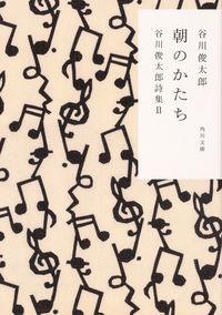 朝のかたち 改版 / 谷川俊太郎詩集 2