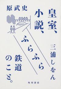 皇室、小説、ふらふら鉄道のこと。