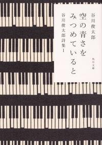 空の青さをみつめていると 改版 / 谷川俊太郎詩集 1