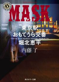MASK  東京駅おもてうら交番・堀北恵平