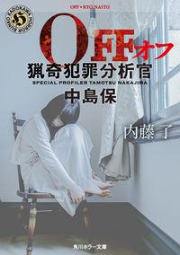 OFF  猟奇犯罪分析官・中島保