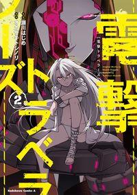 電撃トラベラーズ (2)