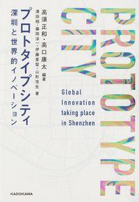 プロトタイプシティ / 深センと世界的イノベーション