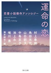 運命の恋 恋愛小説傑作アンソロジー