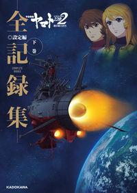 宇宙戦艦ヤマト2202 愛の戦士たち -全記録集- 設定編 下巻 COMPLETE WORKS
