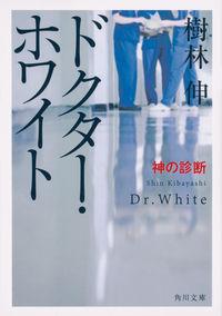 ドクター・ホワイト / 神の診断