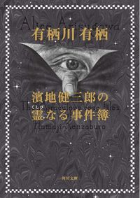 濱地健三郎の霊なる事件簿