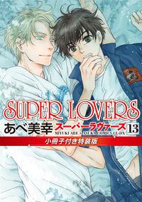SUPER LOVERS 第13巻 小冊子付き特装版