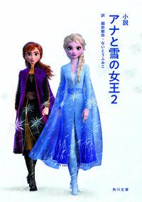 小説 アナと雪の女王2