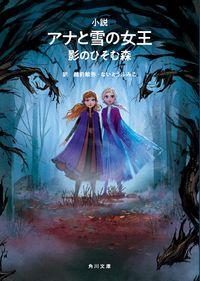 小説 アナと雪の女王 影のひそむ森