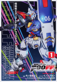 機動戦士ガンダムF90FF(1)