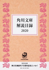 角川文庫解説目録2020