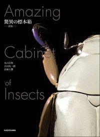 驚異の標本箱ー昆虫ー