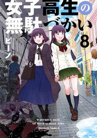 女子高生の無駄づかい (8)