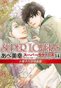 SUPER LOVERS 第14巻 小冊子付き特装版