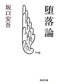 堕落論 〔平成19年〕改版