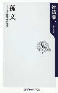 孫文 / その指導者の資質