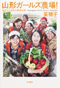 山形ガールズ農場! / 女子から始める農業改革
