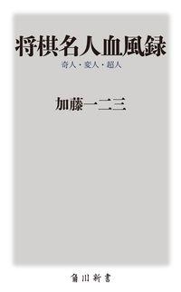 将棋名人血風録 / 奇人・変人・超人